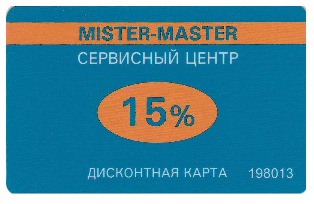 disvont_mister-master_2